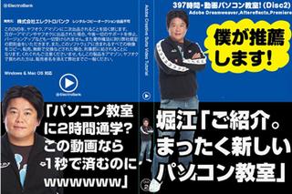 397 時間動画パソコン教室.jpg